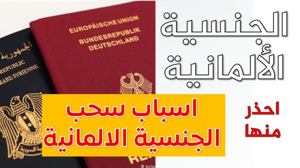 5 اسباب تؤدي الى سحب الجنسية الالمانية من صاحبها بسرعة