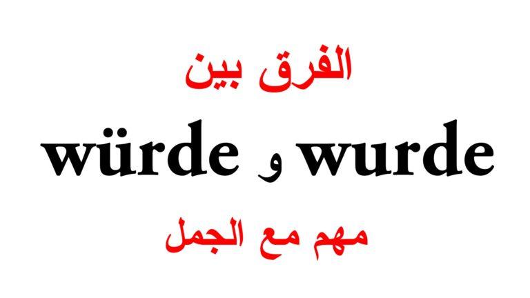 الفرق بين würde و wurde مع جمل كثيرة