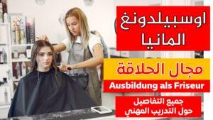 اشهر اوسبيلدونغ في مجال الحلاقة في المانيا Ausbildung zum Frisuer