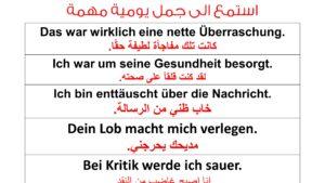 اسهل 24 جملة يومية مستخدمة باللغة الالمانية