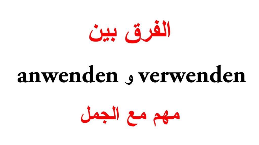 الفرق بين anwenden و verwenden مع جمل كثيرة