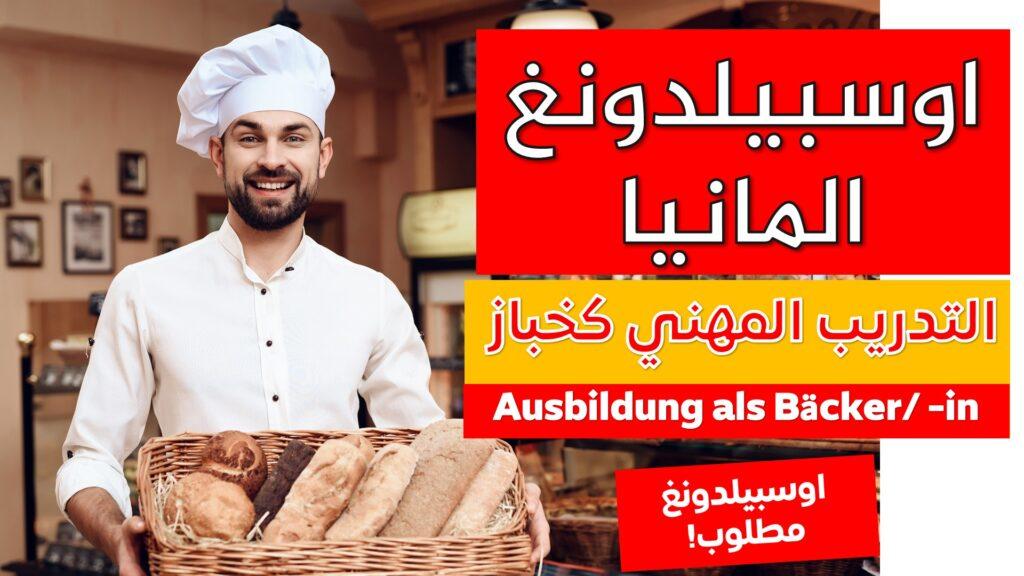 اسهل اوسبيلدونغ في المانيا - Ausbildung als Bäcker/ -in
