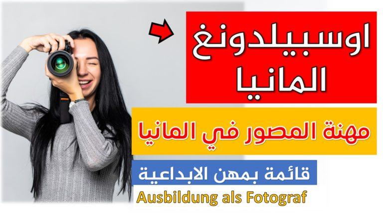 اوسبيلدونغ حلم للكثير - التدريب المهني كمصور Ausbildung als Fotograf/ in