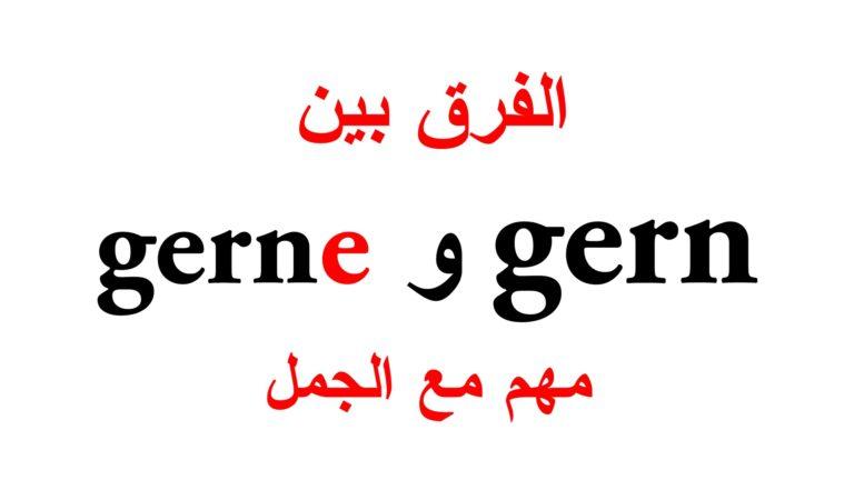 الفرق بين gern و gerne مع جمل كثيرة