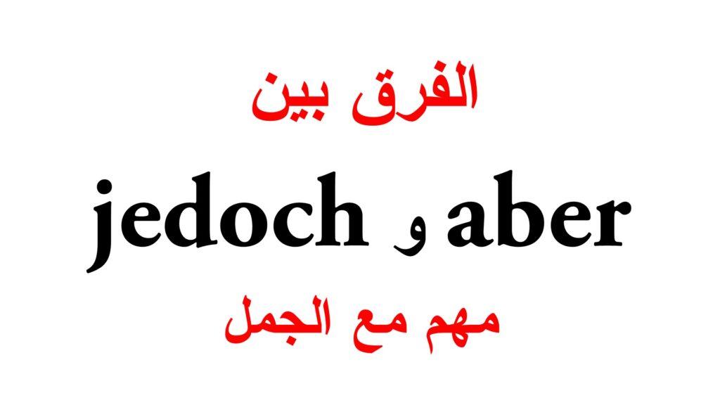 الفرق بين aberو jedoch مع جمل كثيرة