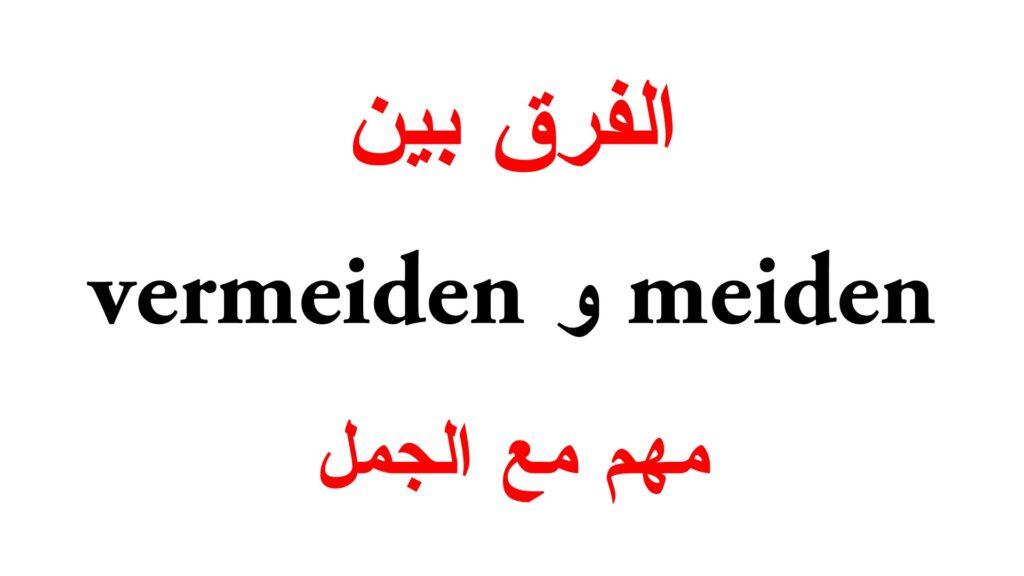 الفرق بين meiden و vermeiden مع جمل كثيرة