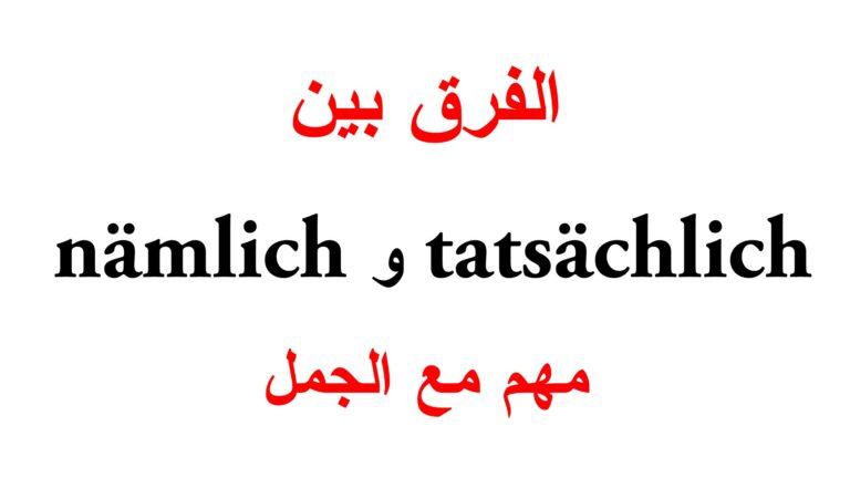 الفرق بين tatsächlichو nämlich مع جمل كثيرة