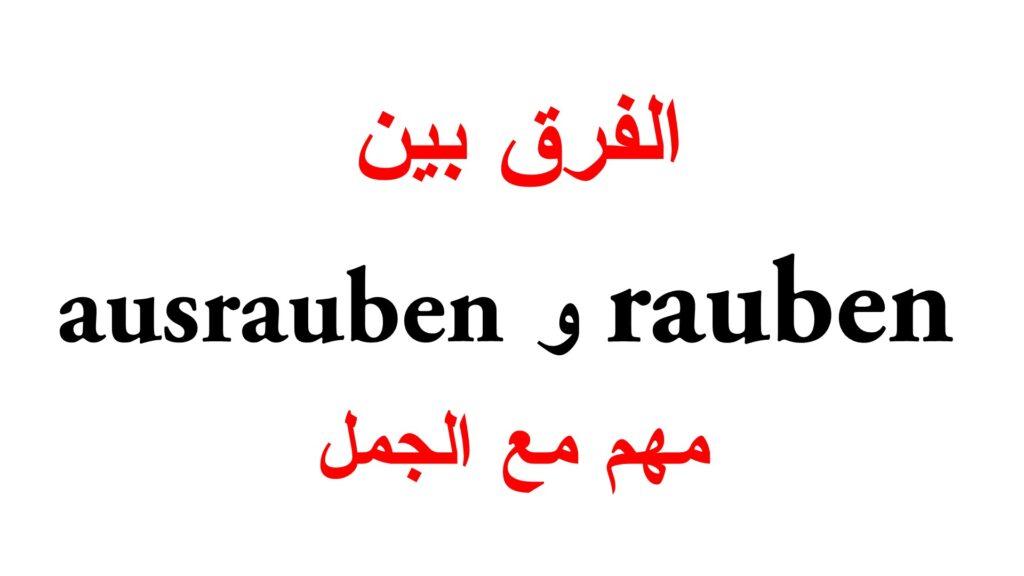 الفرق بين rauben و ausrauben مع جمل كثيرة
