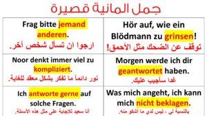 أهم 20 جملة قصيرة لتتعلم اللغة الالمانية