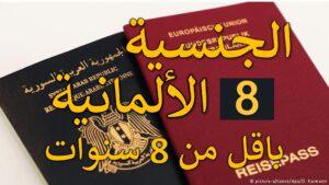 شروط الحصول على الجنسية الالمانية في اقل من 8 سنوات