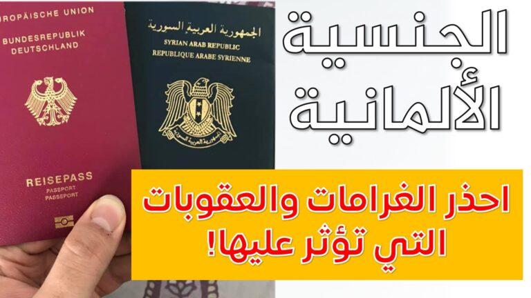احذر العقوبات والغرامات التي تؤثر على الجنسية الالمانية!