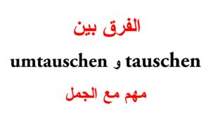 الفرق بين tauschen و umtauschen مع جمل كثيرة