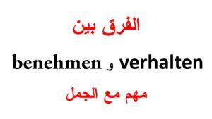 الفرق بين sich verhalten و sich benehmen مع جمل كثيرة