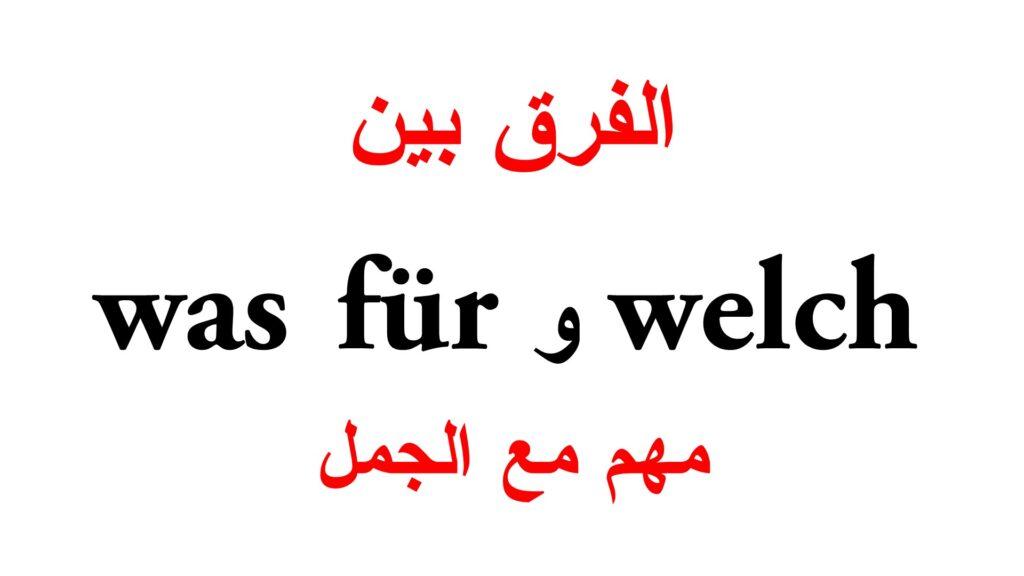 الفرق بين was für و welch مع جمل كثيرة