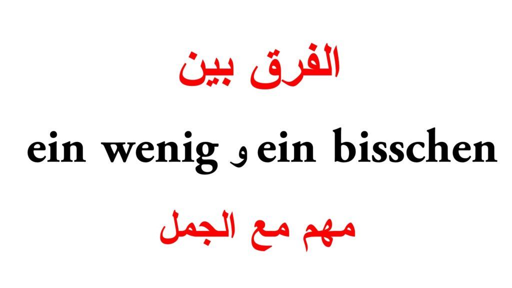 الفرق بين ein bisschen و ein wenigمع جمل كثيرة