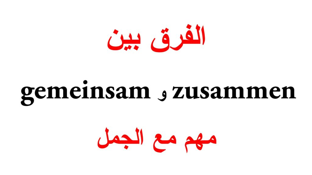 الفرق بين zusammen و gemeinsam مع جمل كثيرة