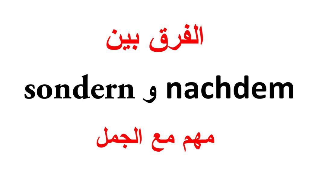 الفرق بين nachdem و sondern مع جمل مهمة وكثيرة