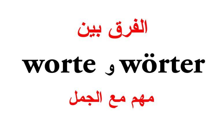 الفرق بين Wörter و Worte مع الجمل كثيرة