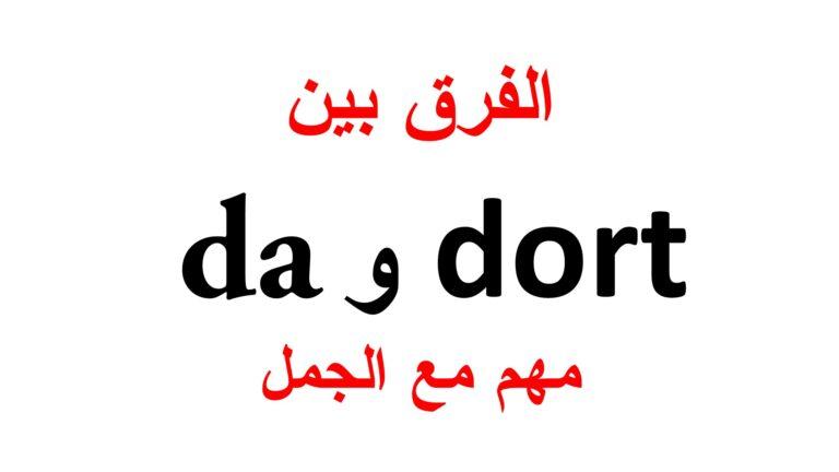 الفرق بين da و dort  مع جمل كثيرة