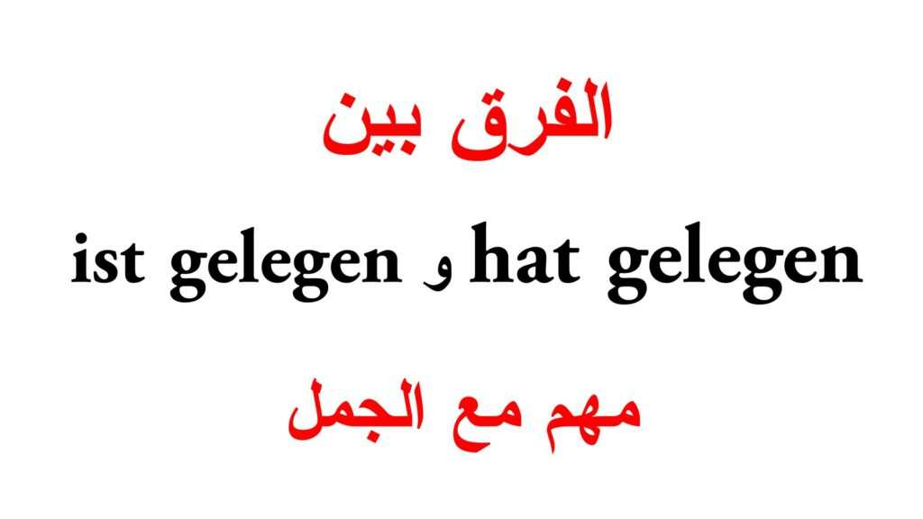 الفرق بين hat gelegen و ist gelegen مع جمل مهمة