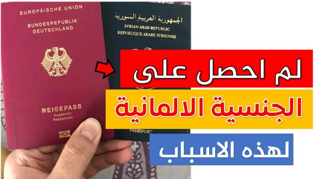 لهذا السبب لم احصل على الجنسية الالمانية لا تغلط!