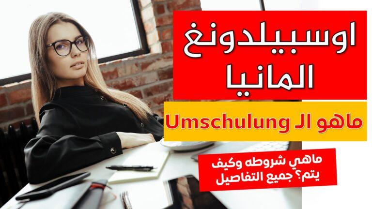 ما هو الـ Umschulung وما هي شروطه؟