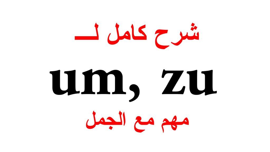 شرح كامل لـ um, zu مع الأمثلة تطبيقية!