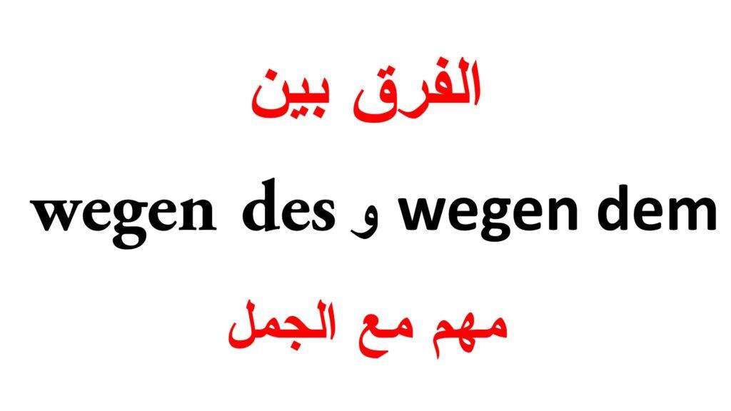 الفرق بين wegen dem و wegen des في اللغة الالمانية