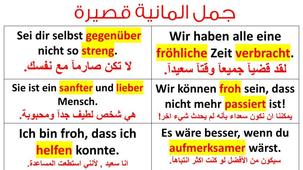 اسهل 20 جملة يومية مستخدمة باللغة الالمانية