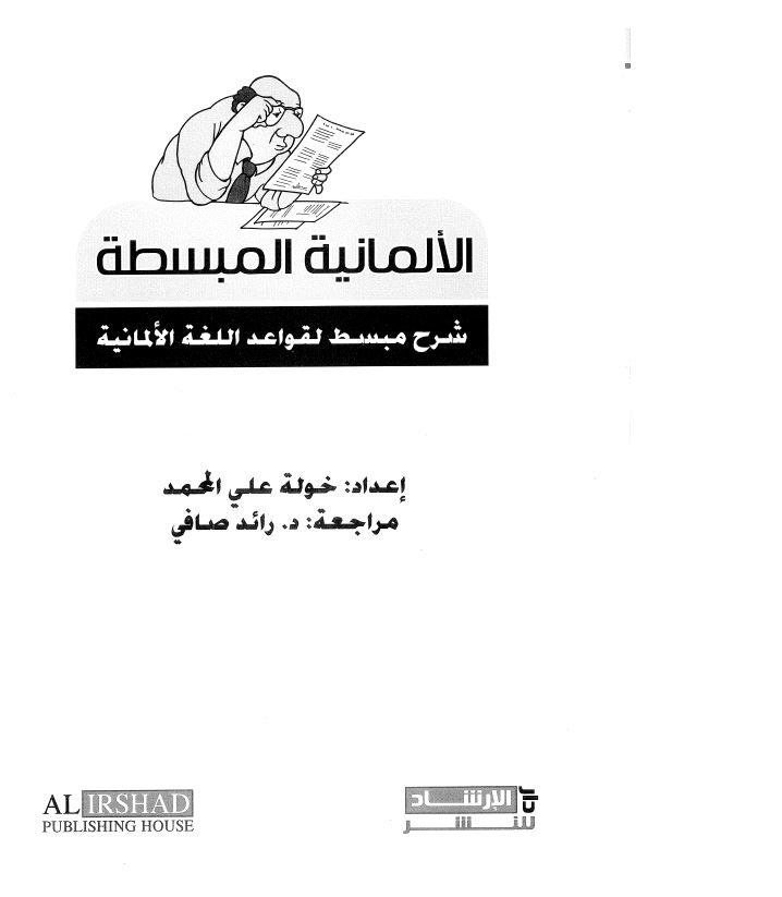 كتاب ( الالمانية المبسطة PDF ) يشرح بالتفصيل قواعد واساسيات اللغة الالمانية  PDF DEUTSCH EINFACH