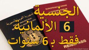 شروط الحصول على الجنسية الألمانية 2021