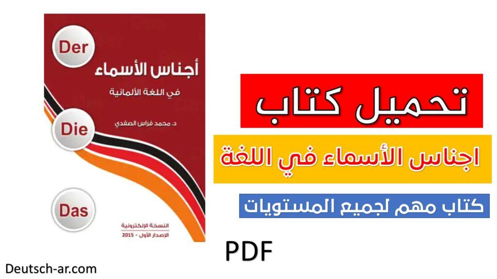 تحميل كتاب تعلم اللغة الالمانية وتحديد الاجناس pdf مجانآ