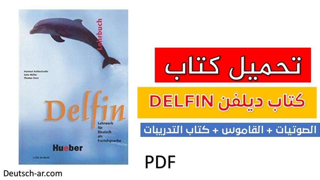كتاب ديلفن DELFIN مع الصوتيات + القاموس + كتاب التدريبات + كتاب الحل