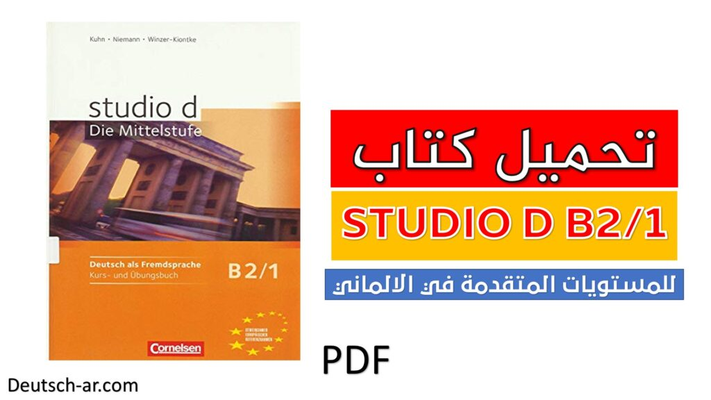 تحميل كتاب STUDIO D B2-1 + الصوتيات + كتاب الحلول