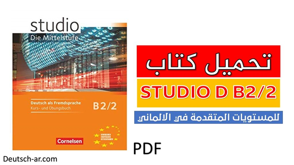 تحميل كتاب STUDIO D B2/2 pdf + كتاب التدريبات+ الحلول + الصوتيات