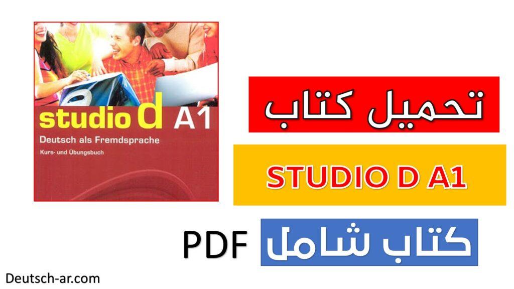 تحميل كتاب دروس وتمارين لمستوى STUDIO D A1