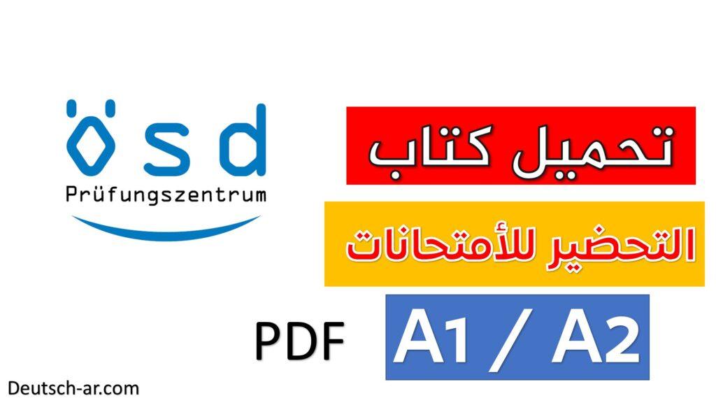 مع الحلول و الملف الصوتي ÖSD MODELLPRÜFUNGEN A1 A2