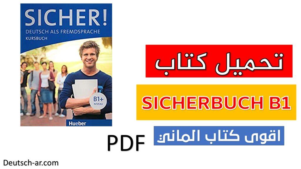 اقوى كتاب للتحضير للامتحان  للمستوى SICHERBUCH B1