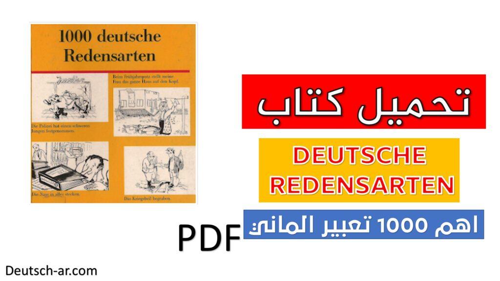 كتاب اهم  الف تعبير فى اللغة الالمانية pdf  - DEUTSCHE REDENSARTEN