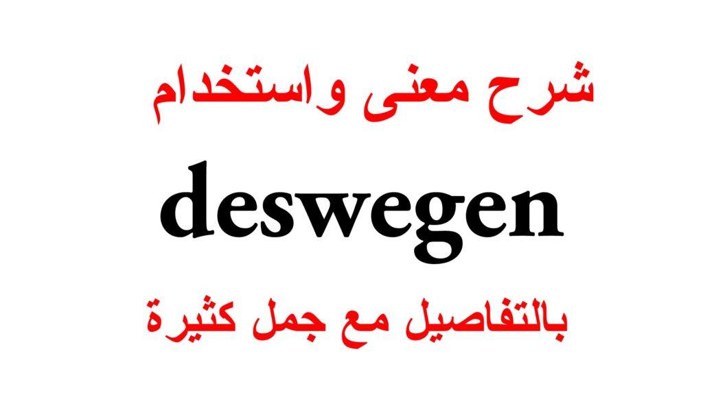 اهم استخدامات كلمة deswegen مع جمل يومية مهمة