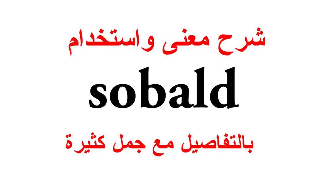 شرح معنى واستخدام كلمة sobald بالجمل الكثيرة