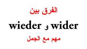 الفرق بين wider و wieder مع جمل كثيرة مهمة