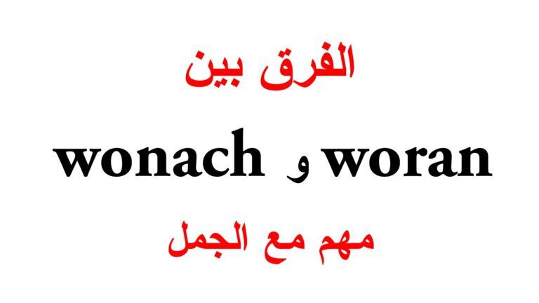 ما الفرق بين woran و wonach في اللغة الألمانية؟