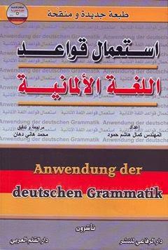 تحميل كتاب استعمال قواعد اللغة الالمانية pdf free - المهندس كمال هشام حمود