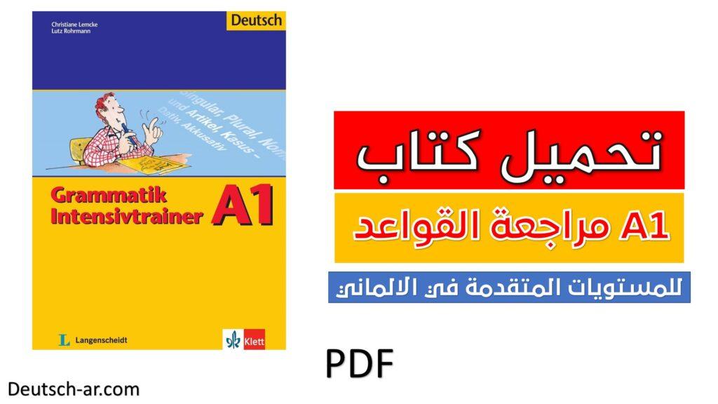 تحميل كتاب pdf LANGENSCHEIDT GRAMMATIK مراجعة وتمارين كل قواعد مرحلة (A1)