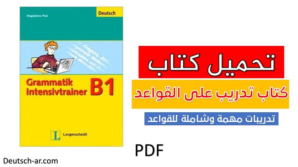 تحميل كتاب LANGENSCHEIDT pdf B1 التدريب الشامل على الحصيلة اللغوية الالمانية