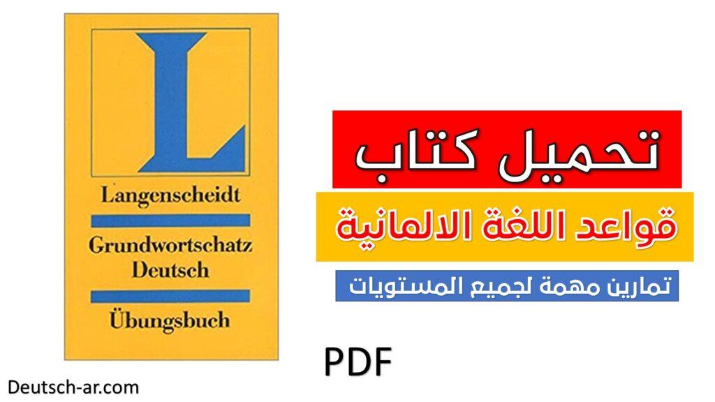 تحميل كتاب LANGENSCHEIDT Übungsbuch pdf  قواعد اللغة الالمانية