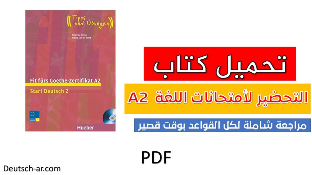 تحميل كتاب  ( pdf FIT FÜR FIT)  نماذج امتحانات جوتة لمرحلة (A2)