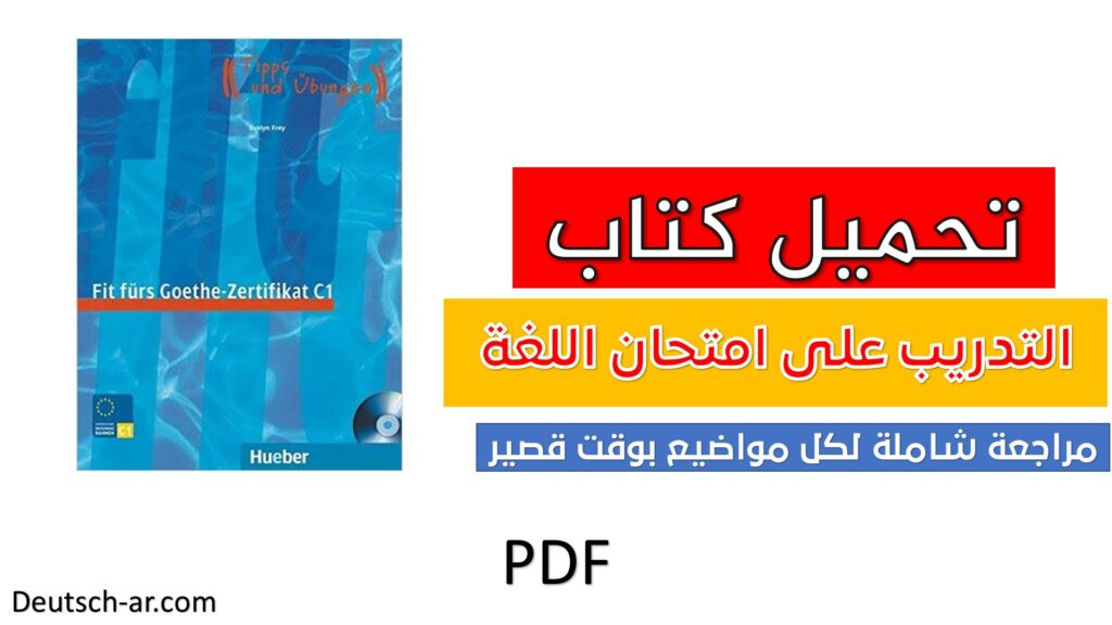 تحميل كتاب التدريب على امتحان جوتة FIT FÜRS GOETHE ZERTIFIKAT C1 pdf
