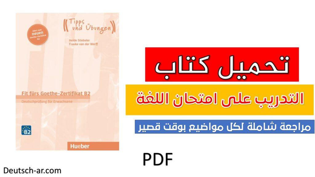 تحميل كتاب  (  Fit fürs Goethe Zertifikat В2 )  نماذج امتحانات جوتة لمرحلة В2